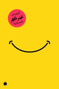 ألبومات عمر طاهر الساخرة