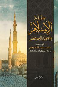 حقيقة الإسلام وأصول الحكم