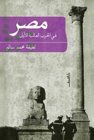مصر فى الحرب العالمية الأولى - لطيفة محمد سالم