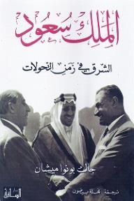 الملك سعود - الشرق في زمن التحولات