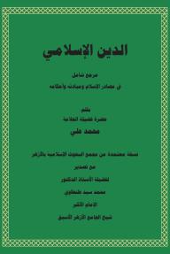 الدين الإسلامي؛ مرجع شامل في مصادر الإسلام ومبادئه وأحكامه