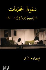 سقوط المحرمات: ملامح نسوية عربية في النقد المسرحي