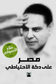 مصر على دكة الإحتياطي