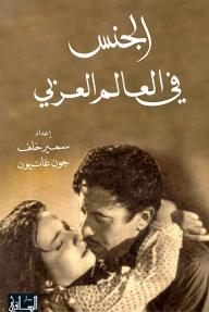 الجنس في العالم العربي