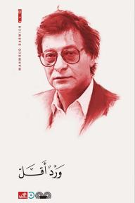 ورد أقل - محمود درويش