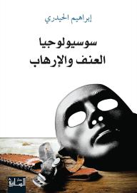 سوسيولوجيا العنف والإرهاب
