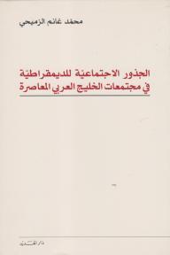 الجذور الاجتماعية للديمقراطية في مجتمعات الخليج العربي المعاصرة