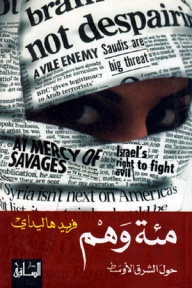مئة وهم حول الشرق الأوسط - فريد هاليداي