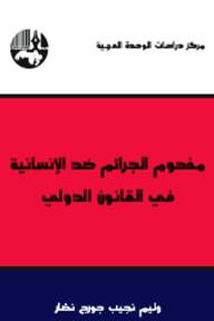 مفهوم الجرائم ضد الإنسانية في القانون الدولي