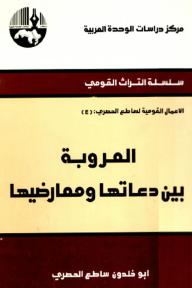 العروبة بين دعاتها ومعارضيها
