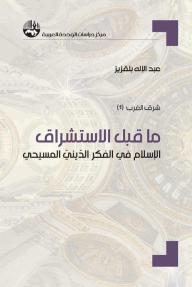 ما قبل الاستشراق : الإسلام في الفكر الديني المسيحي - عبد الإله بلقزيز