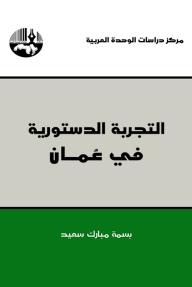 التجربة الدستورية في عُمان