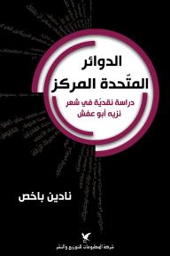 الدوائر المتحدة المركز: دراسة نقديّة في شعر نزيه أبو عفش