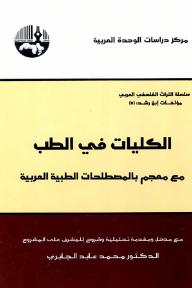 الكليات في الطب مع معجم بالمصطلحات الطبية العربية