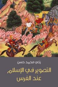 التصوير في الإسلام عند الفرس