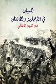 البيان في الإنجليز والأفغان - جمال الدين الأفغاني