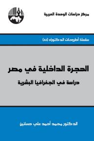 الهجرة الداخلية في مصر: دراسة في الجغرافيا البشرية