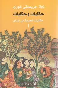 حكايات وحكايات؛ حكايات شعبية من لبنان -الجزء الأول