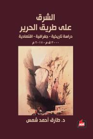 الشرق على طريق الحرير : دراسة تاريخية ـ جغرافية ـ اقتصادية
