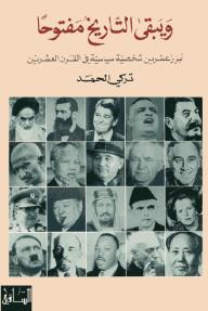 ويبقى التاريخ مفتوحا : أبرز عشرين شخصية سياسية في القرن العشرين