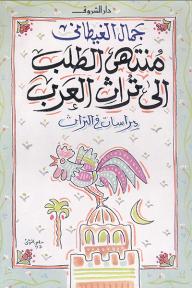 منتهى الطلب إلى تراث العرب