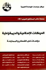 الحركات الإسلامية والديمقراطية: دراسات في الفكر والممارسة