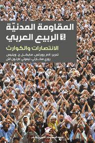 المقاومة المدنية في الربيع العربي