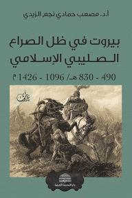 بيروت في ظل الصراع الصليبي الإسلامي