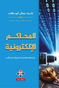 المحاكم الإلكترونية