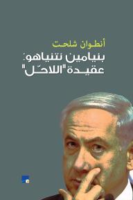 بنيامين نتنياهو عقيدة اللاحل - أنطوان شلحت