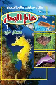 عالم البحار 1: دائرة معارف عالم الحيوان