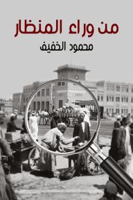 من وراء المنظار - محمود الخفيف