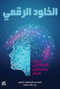 الخلود الرقمي : الذكاء الاصطناعي ومستقبل البشر - حيدر فالح سلمان