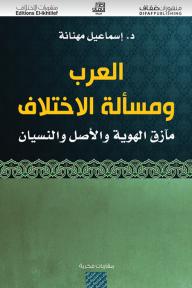 العرب ومسألة الإختلاف؛ مآزق الهوية والأصل والنسيان