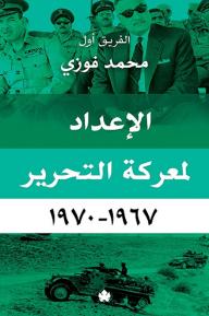 الإعداد لمعركة التحرير (1967 - 1970)