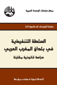 السلطة التنفيذية في بلدان المغرب العربي : دراسة قانونية مقارنة ( سلسلة أطروحات الدكتوراه ) - فدوى مرابط
