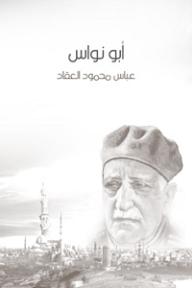 أبو نواس الحسن بن هانئ