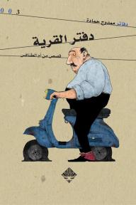 دفتر القرية - قصص من أم الطنافس