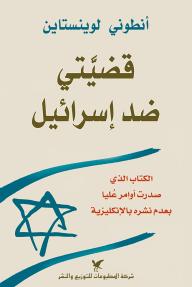 قضيتي ضد اسرائيل : الكتاب الذي صدرت أوامر عليا بعدم نشره بالإنكليزية
