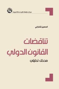 تناقضات القانون الدولي - مدخل تحليلي - الحسين شكراني