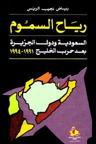 رياح السموم: السعودية ودول الجزيرة بعد حرب الخليج 1991 — 1994