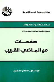 صفحات من الماضي القريب ( سلسلة التراث القومي: الأعمال القومية لساطع الحصري )