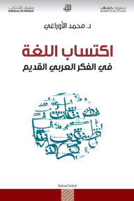قضايا لسانية: اكتساب اللغة في الفكر العربي القديم