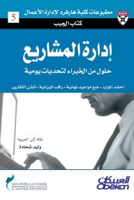كتاب الجيب: إدارة المشاريع: حلول من الخبراء لتحديات يومية: احشد الموارد - ضع مواعيد نهائية - راقب الميزانية - أنشىء التقارير