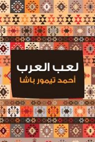 لعب العرب