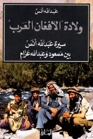 ولادة الأفغان العرب: سيرة عبد الله أنس بين مسعود وعبد الله عزام - عبد الله أنس