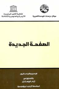 الصفحة الجديدة