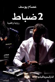 2 ضباط - عصام يوسف