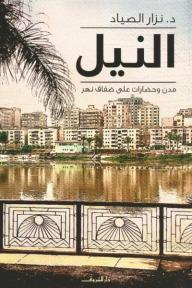 النيل - مدن وحضارات على ضفاف نهر