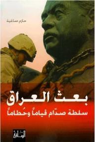 بعث العراق: سلطة صدام قياماً وحطاماً